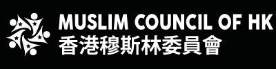 Muslim Council of Hong Kong